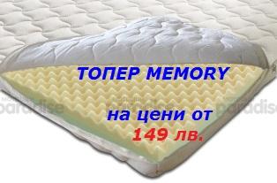 data/REKLAMNI/toper-memory2.jpg
